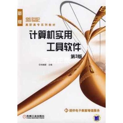 【二手9成新】计算机实用工具软件 刘瑞新 机械工业出版社