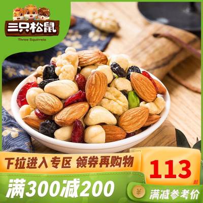 滿300減200【三只松鼠_每日堅果750g】30天裝量販混合果仁花生小包裝零食大禮包一整箱