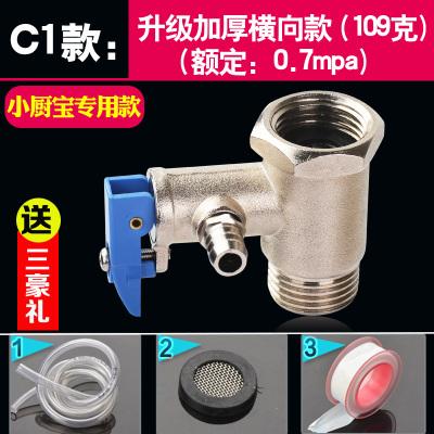全銅閃電客電熱水器小廚寶安全閥止回閥單向泄壓閥減壓閥 C1款:橫向款0.7mpa
