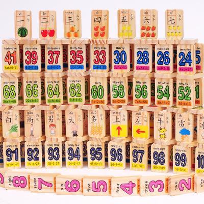 100片雙面數字漢字多米諾骨牌兒童早教玩具寶寶識字認數積木 100片雙面數字漢字多米諾