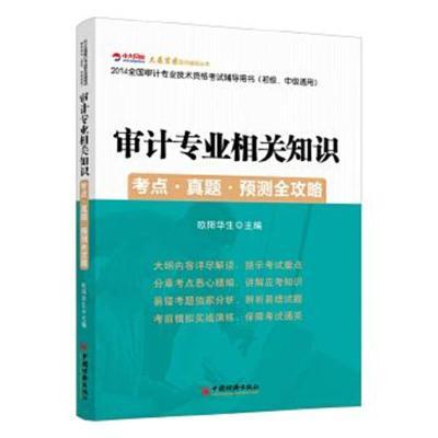 正版書籍 2014全國審計專業技術資格輔導用書(初級、中級通用)審計專業相關