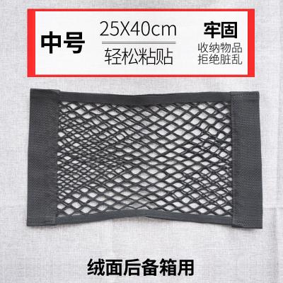 汽車魔術貼網兜后備箱收納整理通用車內儲物網袋車載置物汽車用品 中號40CM(絨面用)