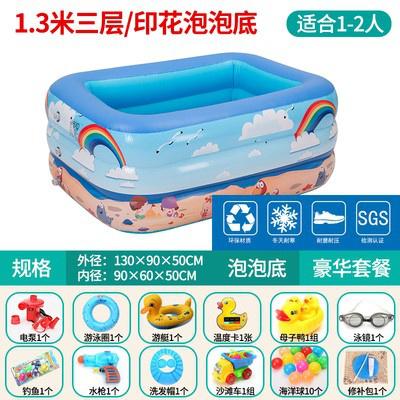 兒童嬰兒游泳池家用充氣泳池。超大號海洋游泳池兒童家用室內小孩子成人氣墊戶外加厚充氣洗澡 加厚1.3米三層【豪華套餐】特價