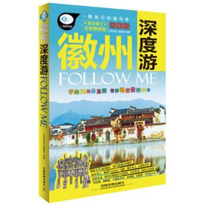 徽州深度游FOLLOW ME(圖解版全新*版) 9787113189716 正版 《親歷者》編輯部編著 中國鐵道出版社