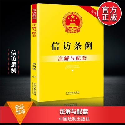 正版中華人民共和國信訪條例注解與配套第四版 信訪條例法律法規條文信訪條例法條信訪條例注解法規條例 法制社國務院法制辦公室