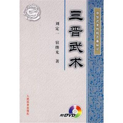 正版书籍 中华武术传统名拳纵览:三晋武术(附DVD) 9787500936916 人民体育