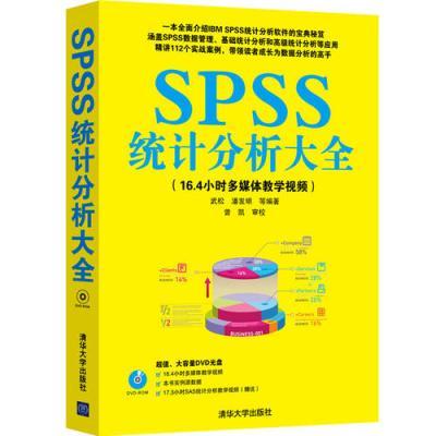 SPSS統計分析大全(配光盤)