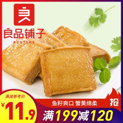 【良品铺子】豆制品零食 原味鱼豆腐 170g*1袋装 鱼板烧 特产卤味小食 干子 鱼肉豆制品 素食山珍