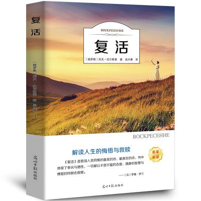 復活 正版文學書籍 世界名著課外閱讀書籍讀物青少年版世界經典文學七八九年級8-10-12-15歲名家名作書三四五六年