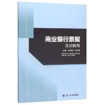 商業銀行票據實訓教程編者:鄭煥剛//趙佳燕9787569019285