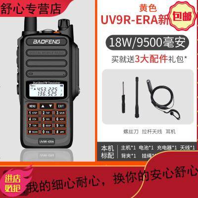 BF-UV9PLUS防水對講機船用對講機甚高頻UV9R手臺UV5R對講機50 經典版(黃色按鍵)+車充線 無