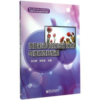 液晶彩色電視機故障分析與維修項目教程/中職教材孫立群電子工業出版社9787121244254