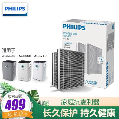 飛利浦(Philips) 空氣凈化器濾網 FY6177 濾芯適用于空氣凈化器AC6606 AC6608 AC6675