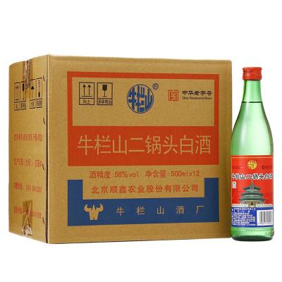 牛欄山 二鍋頭 56度綠瓶 500ml*12瓶 清香型白酒 整箱裝 高度酒