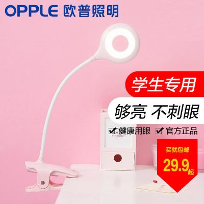 欧普照明OPPLE 充电台灯LED护眼台灯夹子灯床头宿舍灯神器USB阅读学生游戏自然光(3300-5000K)0-5W