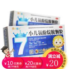 葵花康宝小儿氨酚烷胺颗粒12袋 治儿童感冒发烧头痛打喷嚏咽痛药