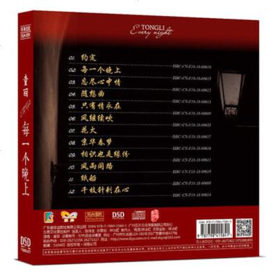 原裝正版發燒碟 童麗 2018全新專輯粵語大碟試音碟 每一個晚上 CD