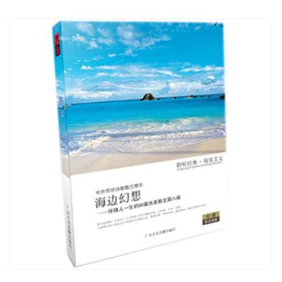 正版 名家朗诵 中外传世诗歌散文精华 海边幻想 有声朗诵CD+书
