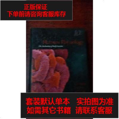 【二手8成新】Vander's Human Physiology 9780073122861