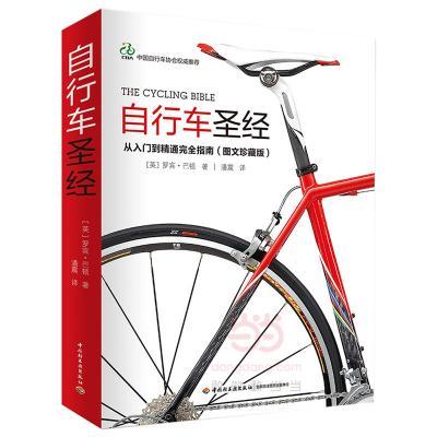 自行車圣經