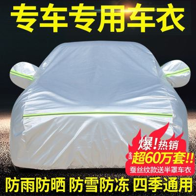 2020专用于上汽荣威 车衣车罩四季通用防护外套遮阳防霜