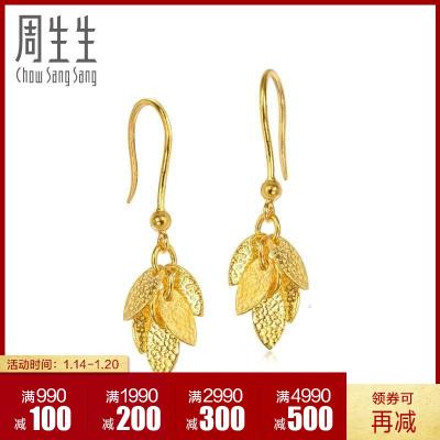 周生生(CHOW SANG SANG)足金黄金耳饰叶子耳坠耳环女 40535E计价