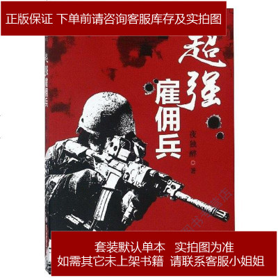 超強雇傭兵/羊城晚報出版社網絡文學系列 總主編 羊城晚報 9787554305829
