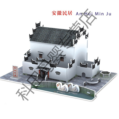 中国风古建筑拼装纸模型3D立体拼图diy小屋房子儿童手工制作应学乐 安徽民居
