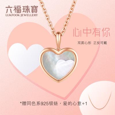 六福珠宝心中有你白贝粉贝双面18K金彩金吊坠女定价 FJDKP001R