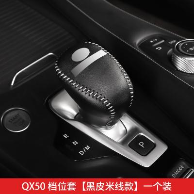 專用于2019新款英菲尼迪qx50汽車手剎排擋套手縫檔位把套改裝裝飾 QX50檔位套【黑皮米線款】升級款 敬平