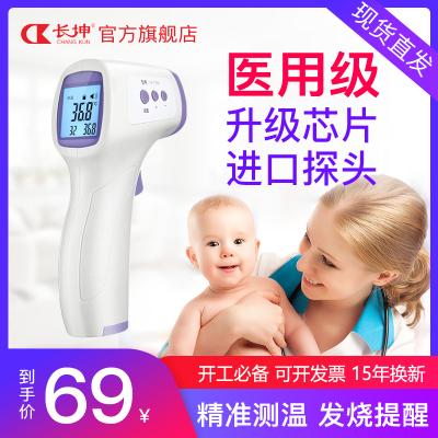長坤嬰兒紅外體溫計 CK-T1503 家用精準額溫槍體溫表兒童溫度計寶寶測體溫槍醫用探熱器