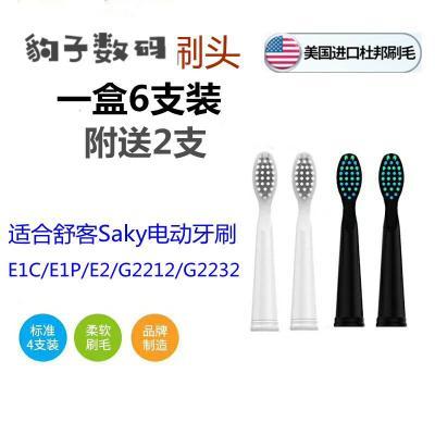 適配舒克/舒客saky pro電動牙刷頭G22/E1P/G23/G2212替換通用