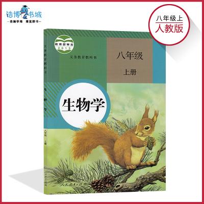 八年級上生物書人教版 初中課本教材教科書 初二上 8年級上冊 人民教育出版社 全新正版