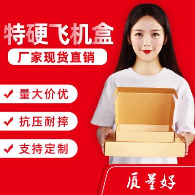 飛機盒長方形特硬牛皮紙盒快遞打包紙箱子服裝包裝禮盒t1定制定做B1(15*10*4)50個三層超硬 臻依緣