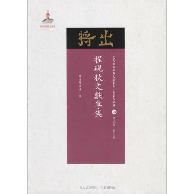 程硯秋文獻專集叢書山西人民出版社9787203102632
