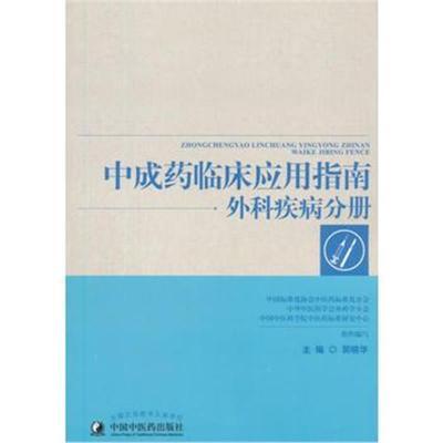 全新正版 中成藥臨床應用指南——外科疾病分冊