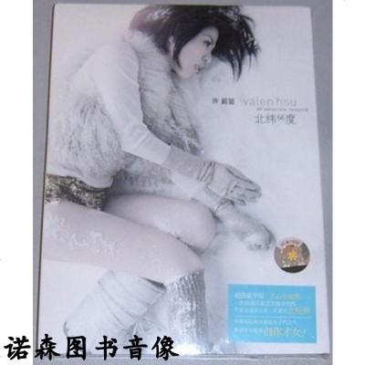 正版【許茹蕓《北緯66度》】上海音像盒裝CD