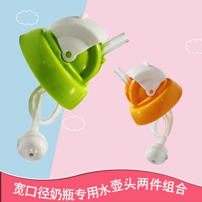 適合貝親(PIGEON)旗艦店寬口徑奶瓶配件 水杯頭喝水吸管頭(綠色+黃色組合)