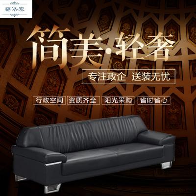 福洛密 HD-845-1 牛皮 辦公室沙發 辦公家具 茶幾組合 會客接待 現代簡約家具 顏色尺寸可定制