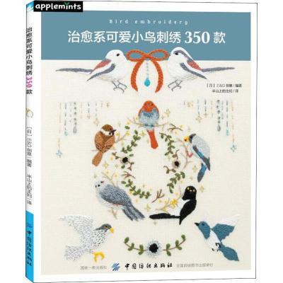 正版 治愈系可爱小鸟刺绣350款 [日]E G创意 中国纺织出版社 9787518054213 书籍