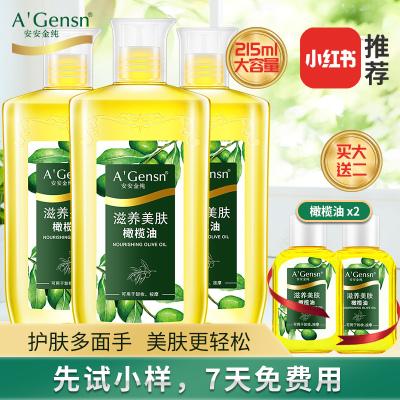 A'Gensn安安金純滋養美膚橄欖油基礎油215ml護膚護發按摩油舒緩保濕防干燥卸妝油正常大容量正品官方直銷