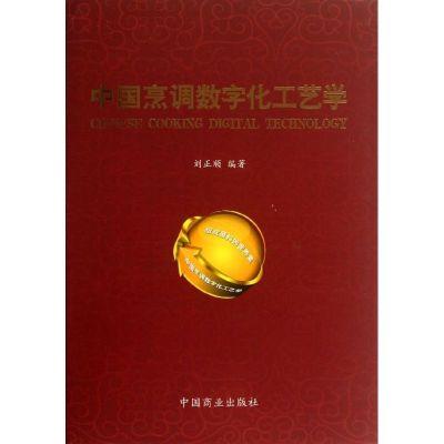 正版 中国烹调数字化工艺学 刘正顺 中国商业出版社 9787504480941 书籍