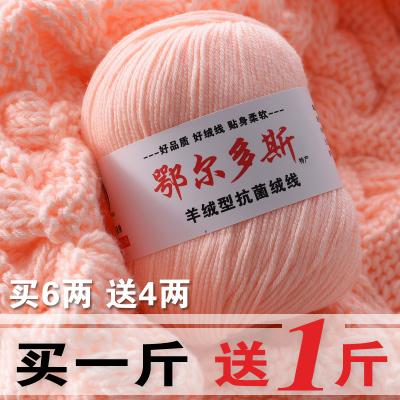 寶寶毛線 手工編織 嬰兒童羊絨毛線特價清倉牛奶棉中粗鉤針圍巾線