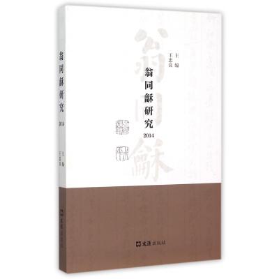 翁同龢研究(2014)