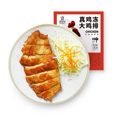 西肴紀 真雞凍大雞排135g*10片 雞胸肉非油炸雞扒雞肉雞塊冷凍半成品西肴紀品牌
