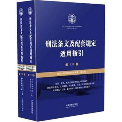 全新正版 刑法条文及配套规定适用指引