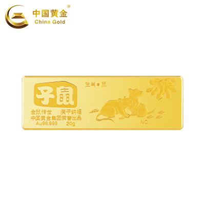 【中国黄金】99999金鼠传世生肖鼠年庚子纳福金条 高端工艺金砖 20g 生肖系列 投资收藏系列 足金