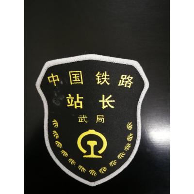 列車長臂章(布藝)