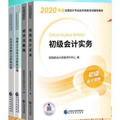 初級會計職稱2020教材+東奧輔導全真模擬試題試卷實務經濟法基礎全套4本送視頻課件