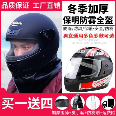 澳派电动车头盔男士电瓶车头盔女款四季秋冬季全盔防雾保暖摩托安全帽